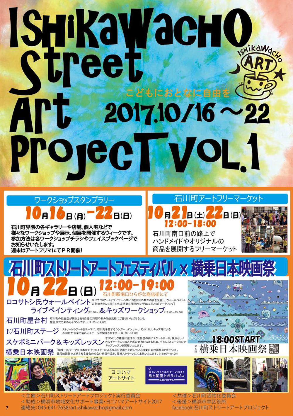 石川町ストリートアートフェスティバル