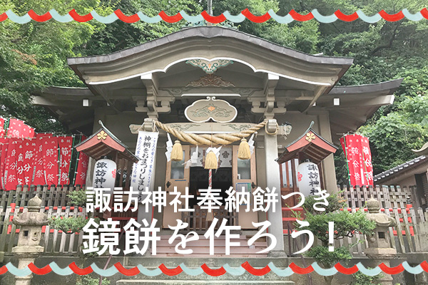 諏訪神社奉納餅つき&鏡餅を作ろう!