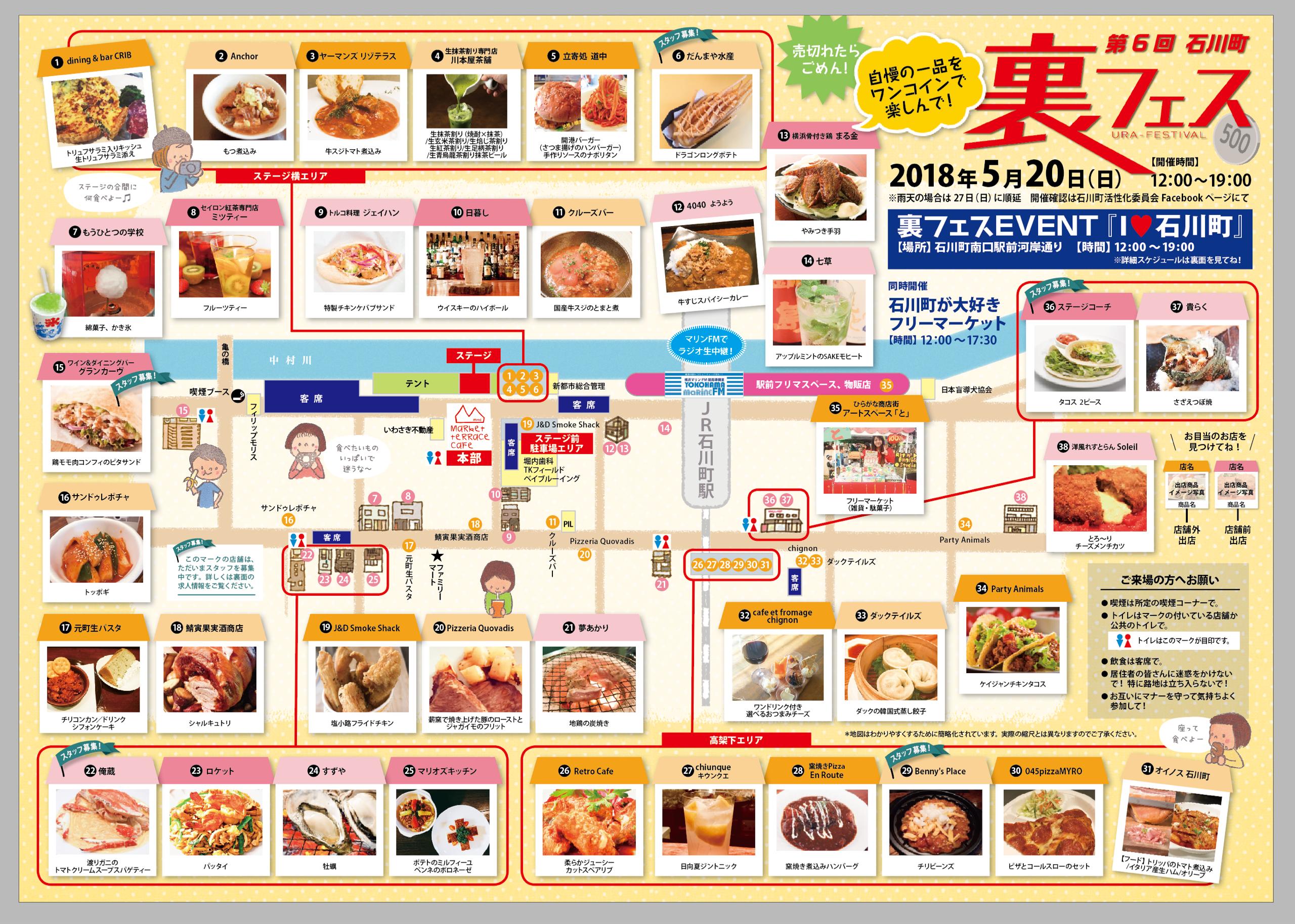 裏フェスマップ
