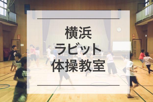 横浜ラビット体操教室