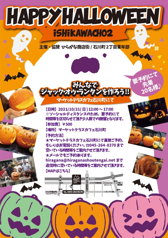 マーケットテラスカフェ石川町で、みんなでジャック・オゥ・ランタンを作ろう!!